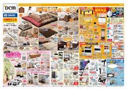DCMダイキのカタログ( 今日公開)
