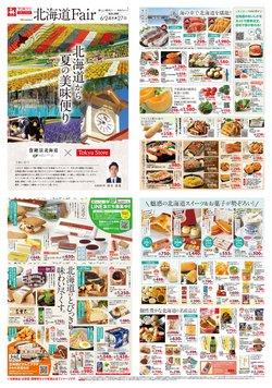 東急ストアのカタログ( 今日公開)