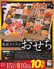 東武ストアのカタログ( 30日以上 )