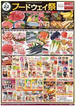 ハイマートのカタログに掲載されているスーパーマーケット ( 今日公開)