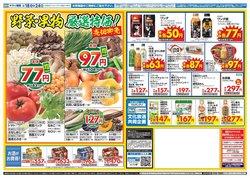 ビッグ・エーのカタログに掲載されているスーパーマーケット ( あと2日)