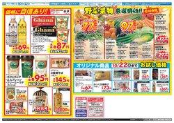 ビッグ・エーのカタログに掲載されているスーパーマーケット ( 明日で期限切れ)