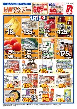 ビッグハウスのカタログに掲載されているスーパーマーケット ( 今日で期限切れ)