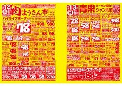 ビッグヨーサンのカタログに掲載されているスーパーマーケット ( 今日で期限切れ)