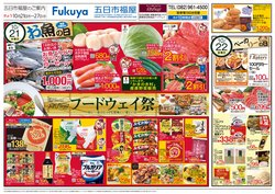 フードウェイのカタログに掲載されているスーパーマーケット ( 今日公開)