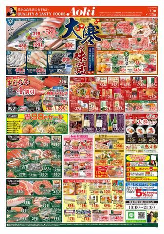 豊洲 スーパー アオキ