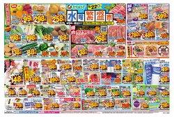 ジップマートのカタログに掲載されているスーパーマーケット ( 今日で期限切れ)
