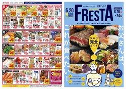 フレスタのカタログ( 今日で期限切れ)