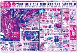 マルナカのカタログ( 今日公開)