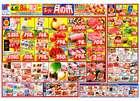 神戸市での万代のカタログ ( 期限切れ )