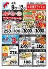 大阪市での万代のカタログ ( 期限切れ )