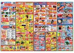 万代のカタログに掲載されているスーパーマーケット ( 今日で期限切れ)