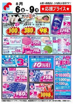 万代のカタログ( 今日公開)