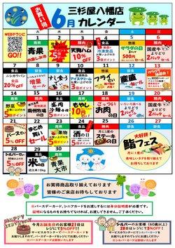 三杉屋のカタログに掲載されているスーパーマーケット ( あと8日)