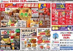 尾道のカタログに掲載されている三原スーパー