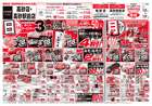 みやぎ生活協同組合のカタログ( あと2日 )