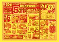 ヨシヅヤのカタログに掲載されているヨシヅヤ ( 期限切れ)