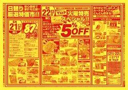 ヨシヅヤのカタログに掲載されているスーパーマーケット ( 今日で期限切れ)