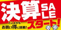 横浜のカタログに掲載されているノジマ