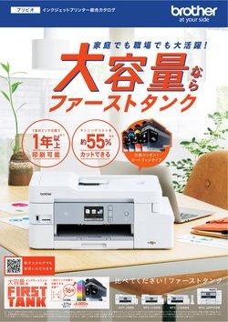 広島ミシンセンターのカタログに掲載されている広島ミシンセンター ( あと2日)