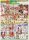 ジャパンのカタログ( 期限切れ )