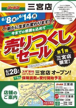 ジャパンのカタログに掲載されているジャパン ( 期限切れ)