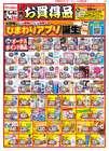 スーパードラッグひまわりのカタログ( あと9日 )