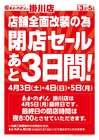 大阪市でのあかのれんのカタログ ( 期限切れ )