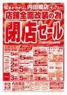京都市でのあかのれんのカタログ ( 期限切れ )