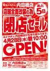 大阪市でのあかのれんのカタログ ( 明日で期限切れ )