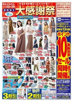 あかのれんのカタログに掲載されているファッション ( あと5日)