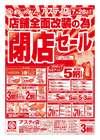 あかのれんのカタログ( 明日で期限切れ )