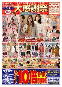 あかのれんのカタログに掲載されているファッション ( 今日公開)