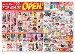 あかのれんのカタログに掲載されているファッション ( 昨日に投稿)