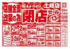 あかのれんのカタログ( 今日で期限切れ )