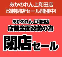 名古屋のカタログに掲載されているあかのれん