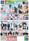 大阪市でのはるやまのカタログ ( 明日で期限切れ )