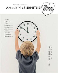 アクタスのカタログに掲載されているホームセンター&ペット ( 30日以上)