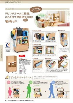 おすすめチラシ・カタログ / プリンター