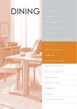 カリモク家具のカタログに掲載されているホームセンター&ペット ( 30日以上)