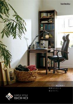 カリモク家具のカタログに掲載されているカリモク家具 ( あと7日)