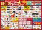 SAKODAホームファニシングスのカタログ( 期限切れ )