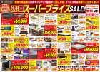 SAKODAホームファニシングスのカタログ( 明日で期限切れ )