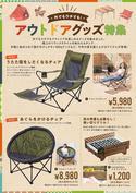 SAKODAホームファニシングスのカタログに掲載されているSAKODAホームファニシングス ( あと6日)