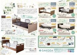 SAKODAホームファニシングスのカタログに掲載されているSAKODAホームファニシングス ( 明日で期限切れ)