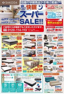 SAKODAホームファニシングスのカタログに掲載されているSAKODAホームファニシングス ( 今日で期限切れ)
