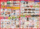ファニチャー アウトレットB家具 スーパーバリューのカタログ( 期限切れ )