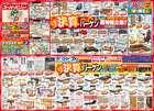 ファニチャー アウトレットB家具 スーパーバリューのカタログ( 2日前に発行 )