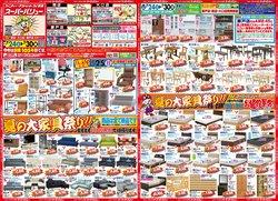 ファニチャー アウトレットB家具 スーパーバリューのカタログに掲載されているファニチャー アウトレットB家具 スーパーバリュー ( 明日で期限切れ)