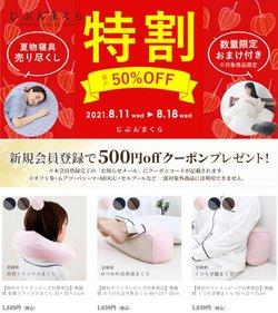 Sleeping Factoryのカタログに掲載されているSleeping Factory ( あと19日)